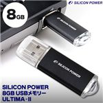 SILICON POWER 8GB USBメモリー ULTIMA-II