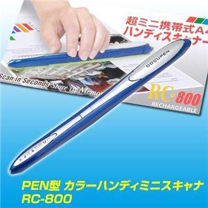 PEN型 カラーハンディミニスキャナ RC-800