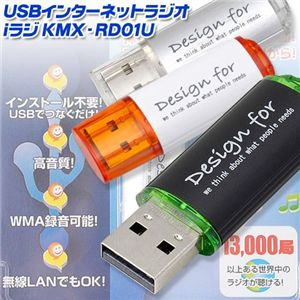 USBインターネットラジオ iラジ KMX-RD01U シルバー