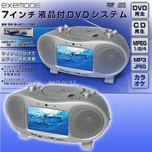 exemode 7インチ液晶付DVDシステム NEO-DCR7
