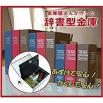金庫屋さんが作った『辞書型金庫』Mサイズ 茶