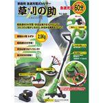 家庭用急速充電式トリマー 草刈の助