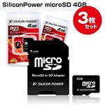 SiliconPower microSD 4GB 3枚セット