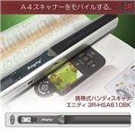 携帯式ハンディスキャナ エニティ 3R-HSA610BK