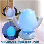 クツの除菌・消臭・乾燥機 PURE-100N