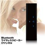 Bluetoothワイヤレススピーカー iファンネル