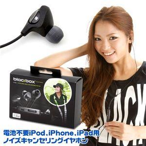 電池不要  iPod.iPhone.iPad用ノイズキャンセリングイヤホン