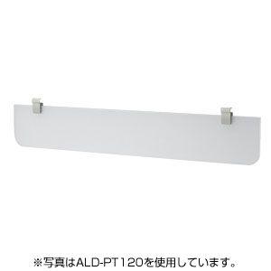 サンワサプライ パーティション ALD-PT120