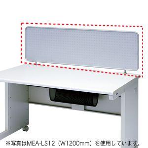 サンワサプライ ローパティション(スチール) MEA-LS8K