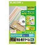 ELECOM(エレコム) 簡単カット機能で剥しやすい貼りやすい!(速貼)宛名・表示ラベル【44面/880枚分】 EDT-TMQ44 【3セット】