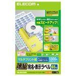 ELECOM(エレコム) 簡単カット機能で剥しやすい貼りやすい!(速貼)宛名・表示ラベル【65面/1300枚分】 EDT-TMQ65 【3セット】