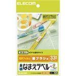 ELECOM(エレコム) 水まわりの物のなまえ作成に最適!高級感あふれる耐水ホワイト光沢フィルムラベル耐水なまえラベル EDT-TNM2 【4セット】