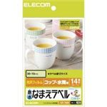 ELECOM(エレコム) 水まわりの物のなまえ作成に最適!高級感あふれる耐水ホワイト光沢フィルムラベル耐水なまえラベル EDT-TNM4 【4セット】