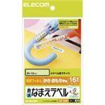 ELECOM(エレコム) 水まわりの物のなまえ作成に最適!高級感あふれる耐水ホワイト光沢フィルムラベル耐水なまえラベル EDT-TNM5 【4セット】