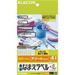 ELECOM(エレコム) 水回り小物に使える4サイズのラベル耐水なまえラベル(アソート) EDT-TNMASO 【5セット】
