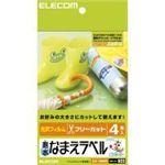 ELECOM(エレコム) お好みの大きさにカットできるフリーカット耐水なまえラベル(フリー) EDT-TNMFR 【5セット】