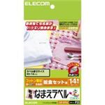 ELECOM(エレコム) スモックやお弁当袋などにお勧め 布用なまえラベル(給食セット用) EJP-CTPL2 【4セット】