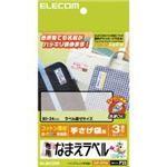 ELECOM(エレコム) 手提げ袋にお勧め 布用なまえラベル(手提げ袋用) EJP-CTPL4 【4セット】