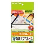 ELECOM(エレコム) アイロンで簡単に貼り付けられる!手さげ袋用布用名前ラベル(洗濯に強い) EJP-WPNL4 【4セット】