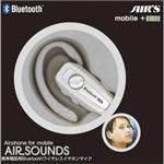 エアーズジャパン 携帯電話用ワイヤレスイヤホンマイク ホワイト Bluetooth対応 BT-A1 WH