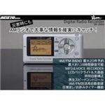 ベセトジャパン ポータブルラジオレコーダー+eneloop lite充電器セット SET035-DR-A900