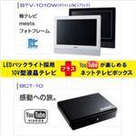 ブルードット パーソナルデジタルテレビ(ホワイト)+ネットテレビボックス BTV-1010W+BCT-10 BTV-1010W BCT-10