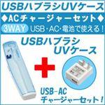アッシーセットモデル 99.9%除菌可能なUSB歯ブラシUVケース(ブルー)+USB-ACチャージャーセット USBTSBL+USBACMICROWH