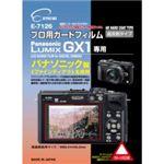 エツミ パナソニック LUMIX GX1専用プロ用ガードフィルム E-7126