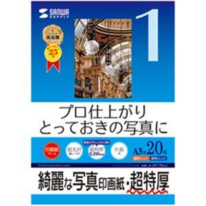 サンワサプライ インクジェット写真印画紙・超特厚 JP-EP1NA3