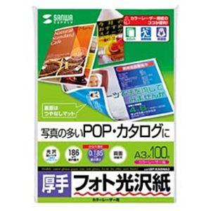 サンワサプライ カラーレーザー用フォト光沢紙 両面印刷 ・厚手 LBP-KAGNA3