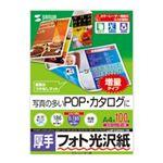 サンワサプライ カラーレーザー用フォト光沢紙 両面印刷 ・厚手 LBP-KAGNA4-100