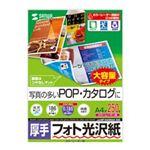 サンワサプライ カラーレーザー用フォト光沢紙 両面印刷 ・厚手 LBP-KAGNA4-250