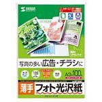 サンワサプライ カラーレーザー用フォト光沢紙・薄手 LBP-KNA3