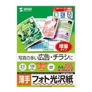 サンワサプライ カラーレーザー用フォト光沢紙・薄手 LBP-KNA4-100