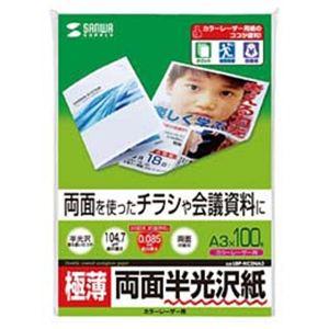 サンワサプライ カラーレーザー用半光沢紙 両面印刷 ・極薄 LBP-KC2NA3