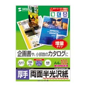 サンワサプライ カラーレーザー用半光沢紙 両面印刷 ・厚手 LBP-KCAGNA4-100