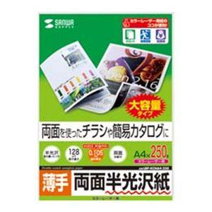 サンワサプライ カラーレーザー用半光沢紙 両面印刷 ・薄手 LBP-KCNA4-250