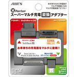 エアーズジャパン スーパーマルチ充電変換アダプター CA-4×4