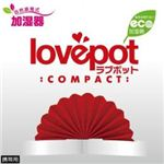 ベセトジャパン 携帯用LOVEPOT COMPACT LOVEPOTCOMPACT