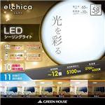 GREENHOUSE 調光・調色機能付きLEDシーリングライト 「エルチカ」 5100lm GH-LC02-HC12