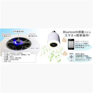 ブライトンネット スピ-カ-付LEDライト Bluetooth搭載 リモコン付 7B-LA0505A
