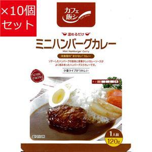 【10個セット】 麻布タカノ カフェ飯シ ミニハンバーグカレー 120g