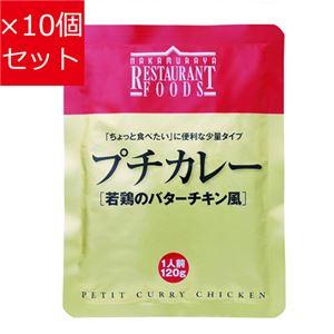 【10個セット】 新宿中村屋 プチカレー [若鶏のバターチキン風] 120g