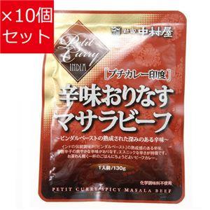 【10個セット】 新宿中村屋 プチカレー印度[辛味おりなすマサラビーフ]  130g