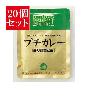 【20個セット】 新宿中村屋 プチカレー 彩り野菜と豆