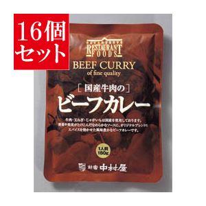 【16個セット】 新宿中村屋 国産牛肉のビーフカレー