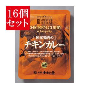 【16個セット】 新宿中村屋 国産鶏肉のチキンカレー