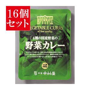 【16個セット】 新宿中村屋 4種の国産野菜の野菜カレー