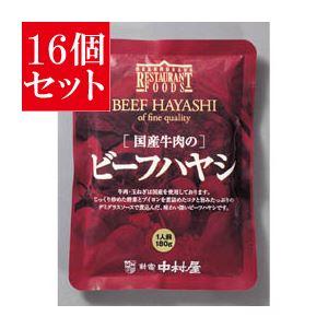 【16個セット】 新宿中村屋 国産牛肉のビーフハヤシ