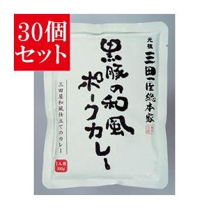 【30個セット】 三田屋総本家 黒豚の和風ポークカレー